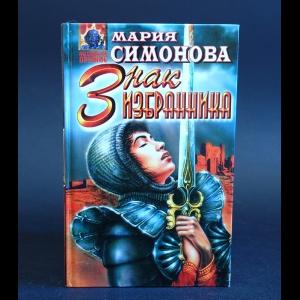 Симонова Мария - Знак избранника