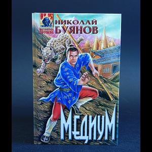 Буянов Николай - Медиум