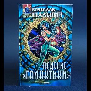 Шалыгин Вячеслав - Падение Галактики