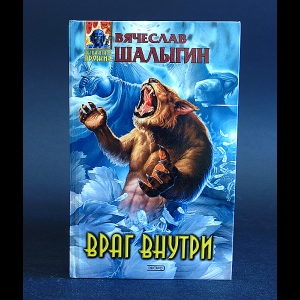 Шалыгин Вячеслав - Время зверя. Враг внутри