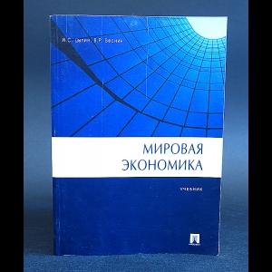 Цыпин И.С., Весник В.Р. - Мировая экономика