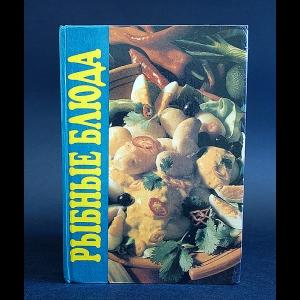 Авторский коллектив - Рыбные блюда