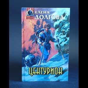 Долгова Елена - Центурион