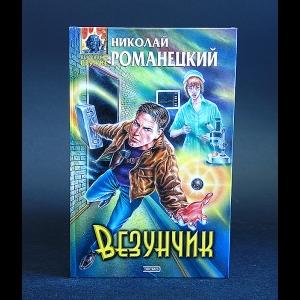 Романецкий Николай - Везунчик
