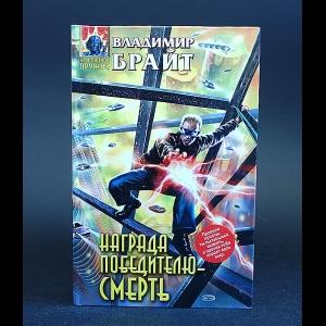 Брайт Владимир - Награда победителю - смерть