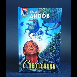 Дивов Олег - Саботажник . Предатель