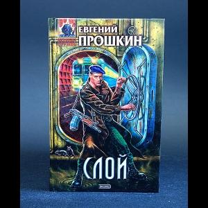 Прошкин Евгений - Слой