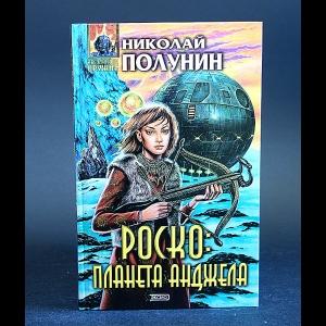 Полунин Николай - Роско: планета Анджела