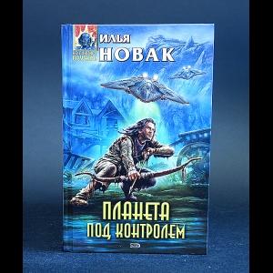 Новак Илья - Планета под контролем