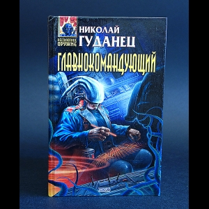 Гуданец Николай - Главнокомандующий