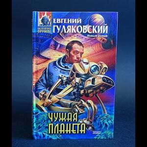 Гуляковский Евгений - Чужая планета