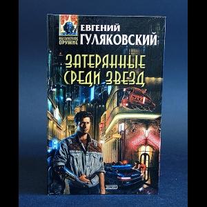 Гуляковский Евгений - Затерянные среди звезд