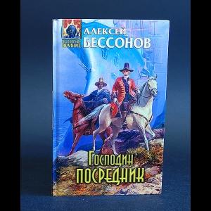 Бессонов Алексей - Господин посредник