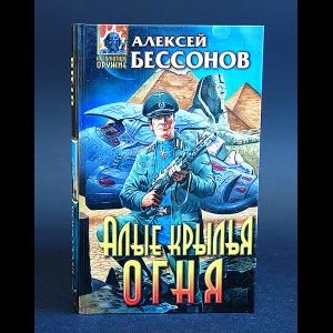 Бессонов Алексей - Алые крылья огня