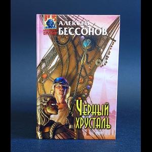 Бессонов Алексей - Черный хрусталь