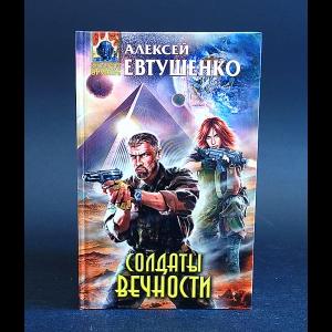 Евтушенко Алексей - Солдаты вечности