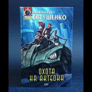 Евтушенко Алексей - Охота на Актеона