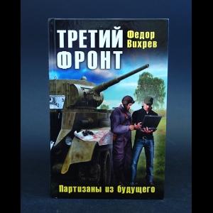 Вихрев Федор - Третий фронт. Партизаны из будущего
