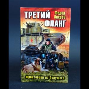 Вихрев Федор - Третий фланг. Фронтовики из будущего