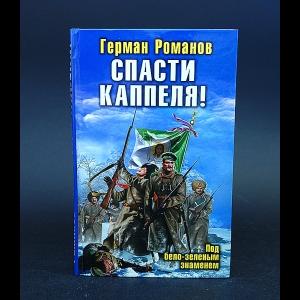 Романов Герман - Спасти Каппеля! Под бело-зеленым знаменем