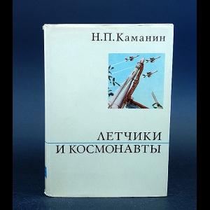Каманин Н.П. - Летчики и космонавты