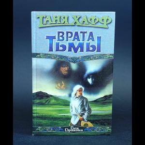 Хафф Таня - Врата Тьмы