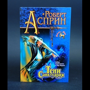 Асприн Роберт - Тени Санктуария
