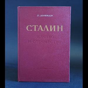 Леонидзе Георгий - Сталин. Детство и отрочество