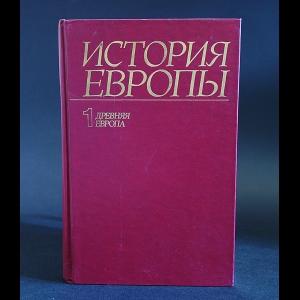Авторский коллектив - История Европы в 8 томах. Том 1. Древняя Европа