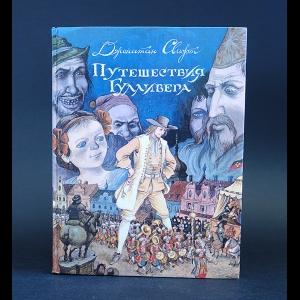 Свифт Джонатан - Путешествия в некоторые отдаленные страны света Лемюэля Гулливера сначала хирурга, а потом капитана нескольких кораблей