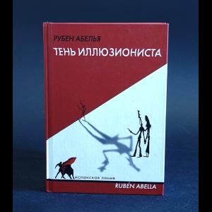 Абелья Рубен - Тень иллюзиониста
