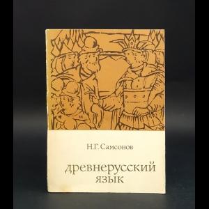Самсонов Н.Г. - Древнерусский язык