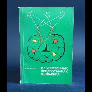 Сабощук А.П. - О чувственных предпосылках мышления