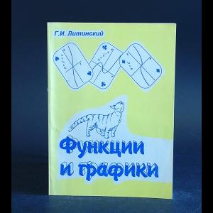 Литинский Г.И. - Функции и графики