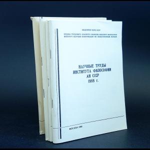 Авторский коллектив - Научные труды Института Философии Ан СССР (комплект из 5 книг)