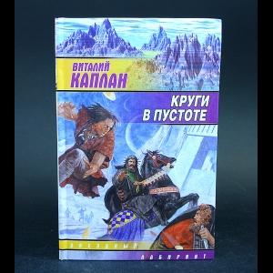 Каплан Виталий - Круги в пустоте