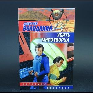 Володихин Дмитрий - Убить миротворца