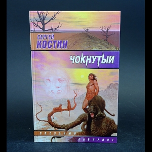 Костин Сергей - Чокнутый