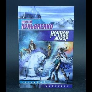 Лукьяненко Сергей - Ночной дозор