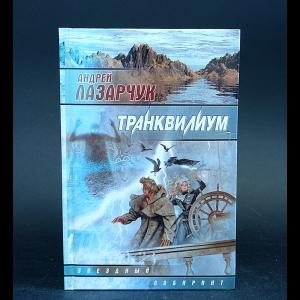 Лазарчук Андрей - Транквилиум