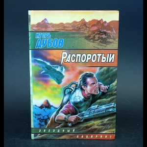 Дубов Игорь - Распоротый. Харон обратно не перевозит
