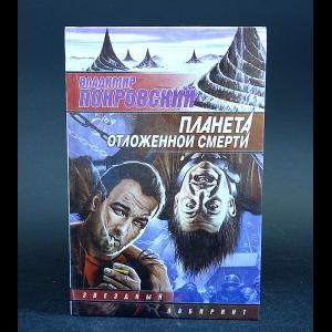 Покровский Владимир - Планета отложенной смерти