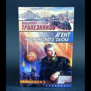 Трапезников Владимир - Агент космического сыска