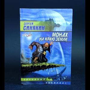 Синякин Сергей - Монах на краю земли