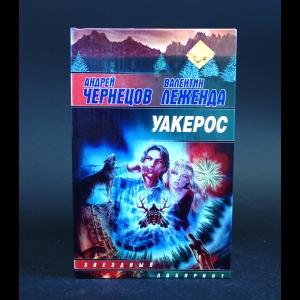 Чернецов Андрей, Леженда Валентин - Уакерос