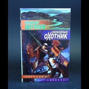 Щёголев Александр - Свободный охотник