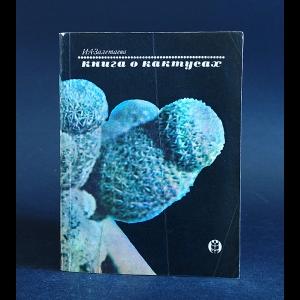 Залетаева И.А. - Книга о кактусах