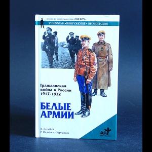 Дерябин А. - Гражданская война в России 1917 - 1922. Белые армии