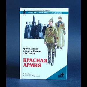 Дерябин А. - Гражданская война в России 1917 - 1922. Красная Армия