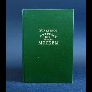 Авторский коллектив - Усадебное ожерелье Юго-запада Москвы